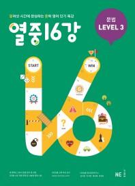 열중 16강 문법 Level. 3