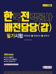한국전력공사 배전담당(갑) 필기시험(2019)(시대에듀)
