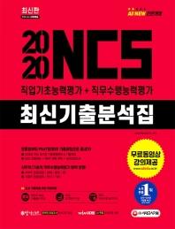 NCS 최신기출분석집 직업기초능력평가+직무수행능력평가(2020)(All-New)(전면개정판)