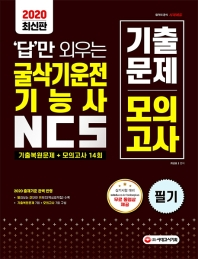 굴삭기운전기능사 NCS 기출문제 + 모의고사 14회(2020)(답만 외우는)