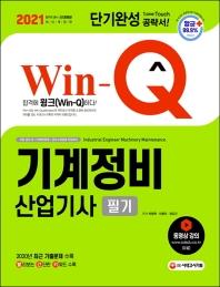 기계정비산업기사 필기 단기완성(2021)(Win-Q)(개정판 10판)