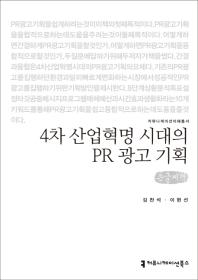 4차 산업혁명 시대의 PR 광고 기획: 큰글씨책(커뮤니케이션이해총서)