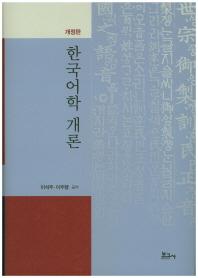 한국어학 개론(개정판)(양장본 HardCover)