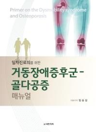 거동장애증후군:  골다공증 매뉴얼(일차진료의를 위한)(양장본 HardCover)