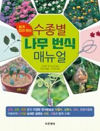 수종별 나무 번식 매뉴얼(쉽게 따라하는)