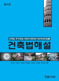 건축법해설(2018)(9판)