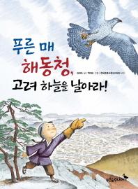 푸른 매 해동청, 고려 하늘을 날아라(똑똑! 역사 동화)