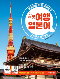 나의 첫 여행 일본어(현지에서 바로 먹히는)