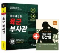 독학에 강한 육군부사관(2018)(에듀윌)