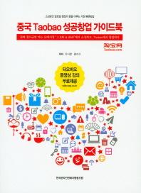 중국 Taobao 성공창업 가이드북