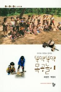 뚝딱뚝딱 목공놀이(아이와 자연을 살리는)(아이놀이자연시리즈 2)