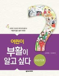 어린이 부활이 알고 싶다(어린이 알고 싶다 시리즈 2)