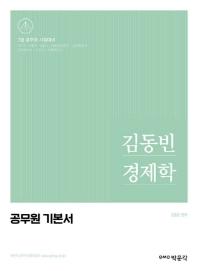 김동빈 경제학 공무원 기본서
