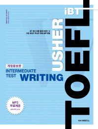 TOEFL Writing(어셔 iBT 토플 라이팅)(Usher iBT)(개정증보판)