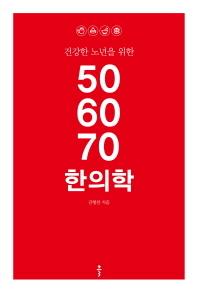 50 60 70 한의학