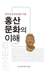 홍산문화의 이해(양장본 HardCover)