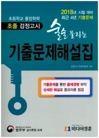 초졸 검정고시 기출문제해설집(2018)(술술 풀리는)