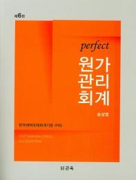 원가관리회계(2019)(perfect)(6판)