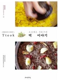 조선셰프 서유구의 떡 이야기(전통 음식 복원 및 현대화 시리즈 3)