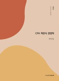 CPA 객관식 경영학(9판)