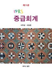 IFRS 중급회계(3판)