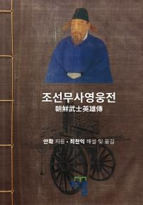 조선무사영웅전(朝鮮武士英雄傳) [양장]