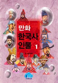 만화 한국사 인물 1