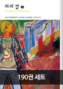 열린책들 세계문학 전집 190