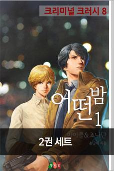 어떤 밤 2권 세트
