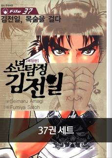 [30% 할인] 소년탐정 김전일 37권 재정가 세트