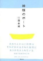 [해외]神樣のボ-ト 單行本