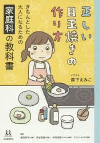 [해외]正しい目玉燒きの作り方 きちんとした大人になるための家庭科の敎科書