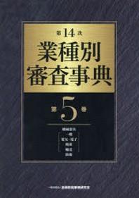 業種別審査事典 第5卷