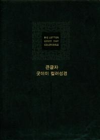 개역개정 큰글자 굿데이 컬러 성경 새찬송가(대합본/색인/지퍼/PU/네이비)