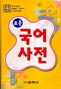 표준 국어 사전(초등학교)