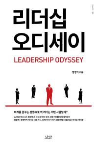 리더십 오디세이