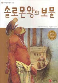 솔로몬왕의 보물(저학년 명작 도서관)