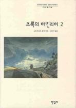 초록의 하인리히. 2(한국학술진흥재단 학술명저번역총서 서양편 60)(양장본 HardCover)