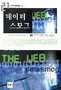 데이터 스모그