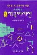 초등학교 민중 새 국어 사전