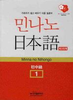 민나노 일본어 초중급. 1(제3단계)(CD2장포함)