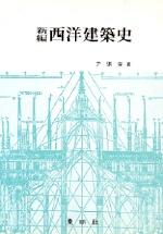 서양건축사(신편) (2003년 5판)