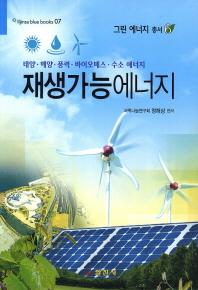 재생가능에너지(그린 에너지 총서 6)