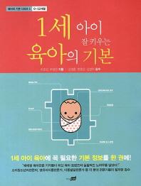 1세 아이 잘 키우는 육아의 기본(육아의 기본 시리즈 1: 0-12개월)