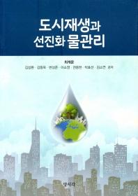 도시재생과 선진화 물관리