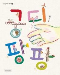 궁디팡팡(보드북)(둥둥아기그림책 19)