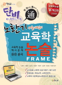 교육학 논술(교사임용)(2014)(무료동영상)(노환기 서울대팀의)