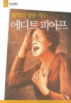 불멸의 샹송 가수 에디트 피아프(청소년평전 31)