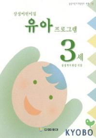 삼성어린이집 유아 프로그램 3세