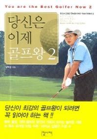 당신은 이제 골프왕 2